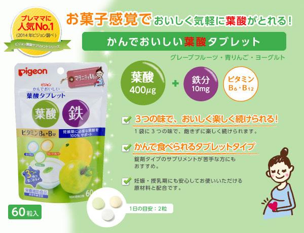 PIGEON Жевательные витамины для беременных Фолиевой кислоты (Зеленое яблоко Грейпфрут Йогурт)   
