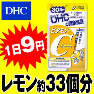 DHC Витамин С 1000 мг на 30 дней Япония